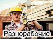 Разнорабочие офис-менеджер Саранск