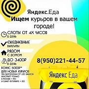 Курьер пеший/вело/авто Москва