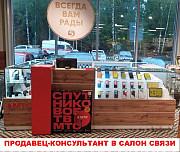Продавец-консультант в салон связи Пермь