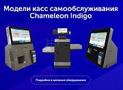 Chameleon Indigo — касса самообслуживания Харьков