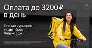 Партнер сервиса Яндекс.Еда Липецк