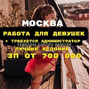 Работа для девушек в Москве + требуется администратор Москва