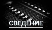 Сведение и мастеринг Санкт-Петербург