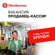 Требуется продавец-кассир Агалатово