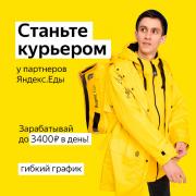 Курьер Яндекс Еда Москва