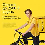 Курьер-партнер сервиса Яндекс.Еда Казань