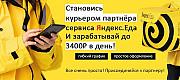 Курьер - сборщик к партнеру Яндекс.Еда Казань