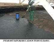 Жидкая кровельная битумно-каучуковая мастика. доставка из г.Киев