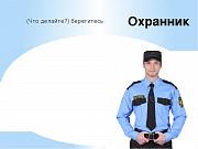 Охранник на вахту (оплата сразу) Москва