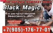 Просмотр и диагностика - БЕСПЛАТНО. Любовная магия привороты, отвороты, рассорки, возврат мужа/жены Москва