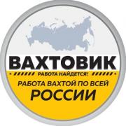Вахта/от 20 смен/комплектовщик Москва