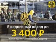 Курьер. Доставка продуктов Яндекс Еда Санкт-Петербург
