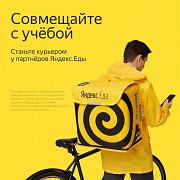 Партнер сервиса Яндекс еда в поисках курьеров. Москва