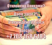 Получите кредит наличными для бизнеса или личного пользования Алматы