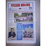 Газета Русский Инвалид 7 8 за 2021 купить, подписка. Москва