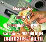 Поможем получит кредит Байконыр