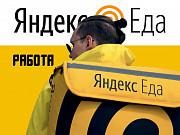 Вакансия: Сборщик к партнёру сервиса Яндекс.Еда Москва