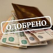 Фин. помощь без посредников и комиссий. Москва
