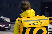 Официальный партнер сервиса Яндекс.Лавка / Яндекс.Еда приглашает курьеров. Москва