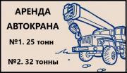 Аренда Автокрана 25 тонн 32 тонн Щелково Щёлково