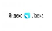 Партнер сервиса Яндекс.Лавка ищет в кладовщиков в команду Москва