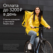 Велокурьер Яндекс еда Москва
