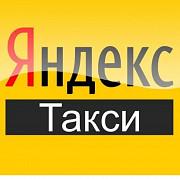 Работа в яндекс такси Липецк