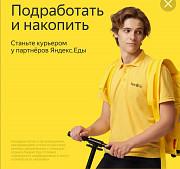 Партнёр сервиса Яндекс Еда в поисках команды курьеров. Москва