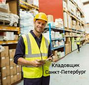 Требуются кладовщики Санкт-Петербург