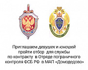 Служба по контракту в ПС ФСБ РФ в МАП Домодедово, от 40'000руб. Домодедово