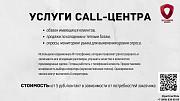 Услуги call-центра, обзвон базы клиентов Тольятти