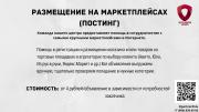 Размещение на маркетплейсах (Постинг) Тольятти