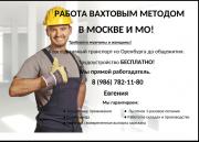 Комплектовщик/ца( Вахта с проживанием) Оренбург