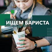 В международную сеть Coffee Like требуется бариста Тула