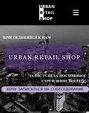 Начинающий специалист в магазин одежды Москва
