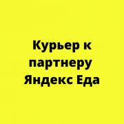 Курьер к Партнеру сервиса Яндекс.Еда. Киров