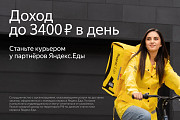 Партнёр сервиса Яндекс.Еда ищет курьеров Санкт-Петербург