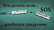 Разбился градусник, что делать? Замер паров ртути в Москве и области Москва