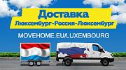 """Компания """"Move Home""""Доставка грузов в Люксембург и в Россию Vilnius"""