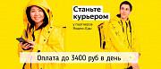 Партнер Яндекс Еда проводит набор пеших курьеров Екатеринбург