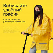 Курьер-партнёр сервиса Яндекс.Еда Екатеринбург