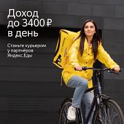 Курьер/Доставщик к партнеру сервиса Яндекс.Еда Санкт-Петербург