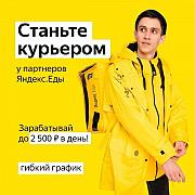 Курьер Краснодар
