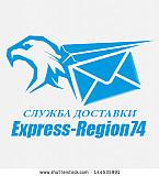 "Курьерская служба ""Экспресс-Регион74 Челябинск"