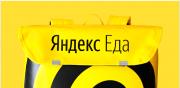 Курьер Яндекс Еда, Курьер Яндекс Лавка, Доставщик Москва