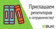 Работа репетитор ( учитель ). Москва