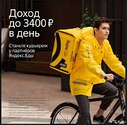 Курьер Яндекс Еда Подработка Ежедневная оплата Москва