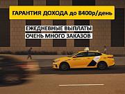 Работа водителем такси Вакансия автокурьера на своем авто Москва
