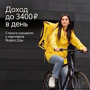 Курьер к партнеру сервиса Яндекс.Еда Санкт-Петербург