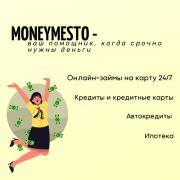 Быстрые займы на карту от 0% в день. Кредиты. Автокредиты. Нижний Новгород